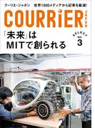 クーリエ・ジャポン セレクト Vol.03 「未来」はMITで創られる(COURRiER JAPON SELECT)