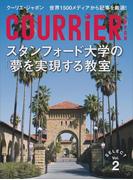クーリエ・ジャポン セレクト Vol.02 スタンフォード大学の「夢を実現する教室」(COURRiER JAPON SELECT)