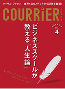 クーリエ・ジャポン セレクト Vol.04 ビジネススクールが教える「人生論」(COURRiER JAPON SELECT)