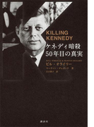 KILLING KENNEDY ケネディ暗殺 50年目の真実