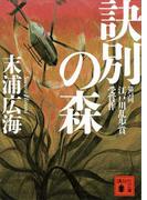 訣別の森(講談社文庫)