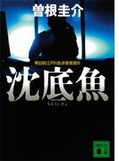 沈底魚(講談社文庫)
