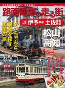 【期間限定価格】路面電車の走る街(8) 伊予鉄道 土佐電気鉄道