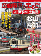 路面電車の走る街(8) 伊予鉄道 土佐電気鉄道(講談社シリーズMOOK)