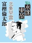Web小説中公 北条早雲 第3回