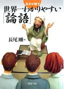 孔子が話す 世界一わかりやすい「論語」(PHP文庫)