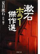 漱石 ホラー傑作選(PHP文庫)