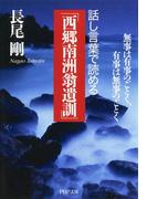 話し言葉で読める「西郷南洲翁遺訓」(PHP文庫)