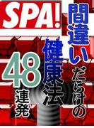 間違いだらけの健康法48連発(SPA!BOOKS)