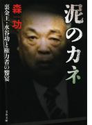 泥のカネ 裏金王・水谷功と権力者の饗宴(文春文庫)