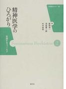 精神医学のひろがり 拡張するフィールド (精神医学セミナー)