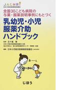 乳幼児・小児服薬介助ハンドブック 全国30こども病院の与薬・服薬説明事例にもとづく