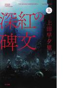 深紅の碑文 上 (ハヤカワSFシリーズJコレクション THE OCEAN CHRONICLES)