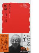 99歳一日一言 (岩波新書 新赤版)(岩波新書 新赤版)