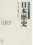 岩波講座日本歴史 第1巻 原始・古代 1
