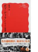 ボブ・ディラン ロックの精霊 (岩波新書 新赤版)(岩波新書 新赤版)