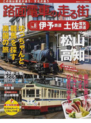 路面電車の走る街 No.8 伊予鉄道・土佐電気鉄道 (講談社シリーズMOOK)