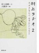 村上ラヂオ 2 おおきなかぶ、むずかしいアボカド (新潮文庫)(新潮文庫)