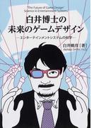 白井博士の未来のゲームデザイン エンターテインメントシステムの科学