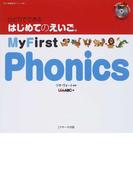 ひとりでできるはじめてのえいご 2 My First Phonics (DVD映像教材シリーズ)