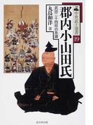 郡内小山田氏 武田二十四将の系譜 (中世武士選書)