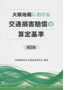 大阪地裁における交通損害賠償の算定基準 第3版