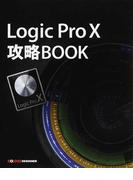 Logic Pro Ⅹ攻略BOOK