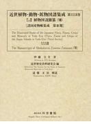 近世植物・動物・鉱物図譜集成 影印 第33巻 伊藤圭介稿植物図説雜纂 8 (諸国産物帳集成)