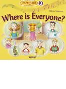 Where is Everyone? (ソングde絵本)