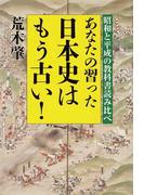 あなたの習った日本史はもう古い! 昭和と平成の教科書読み比べ