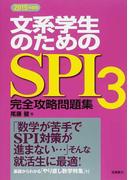 文系学生のためのSPI3完全攻略問題集 2015年度版
