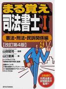 まる覚え司法書士 改訂第4版 1 憲法・刑法・民訴関係編 (うかるぞシリーズ)