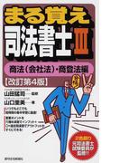 まる覚え司法書士 改訂第4版 3 商法(会社法)・商登法編 (うかるぞシリーズ)