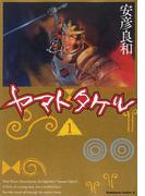 ヤマトタケル(角川コミックス・エース) 4巻セット(角川コミックス・エース)