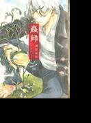 蟲師 愛蔵版(KCDX) 10巻セット