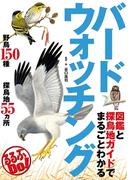 図鑑と探鳥地ガイドでまるごとわかる バードウォッチング(るるぶDo!)