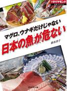 マグロ、ウナギだけじゃない 日本の魚が危ない(週刊ダイヤモンド 特集BOOKS)