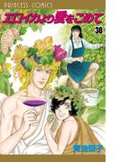 エロイカより愛をこめて 38(プリンセス・コミックス)