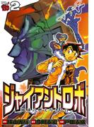 ジャイアントロボ 地球の燃え尽きる日 2(チャンピオンREDコミックス)