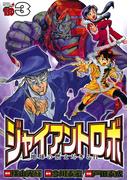 ジャイアントロボ 地球の燃え尽きる日 3(チャンピオンREDコミックス)