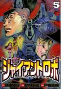 ジャイアントロボ 地球の燃え尽きる日 5(チャンピオンREDコミックス)
