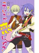 っていうか恋じゃね? Volume8(プリンセス・コミックス)