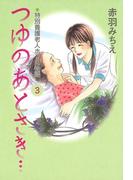 つゆのあとさき…~特別養護老人ホーム物語 3