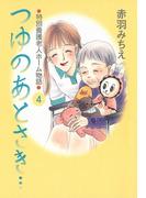 つゆのあとさき…~特別養護老人ホーム物語 4