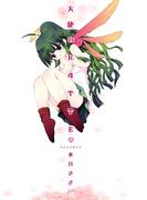 天使のkatte(チャンピオンREDコミックス)