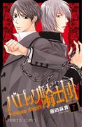 バロック騎士団(ナイツ) 7(プリンセス・コミックス)