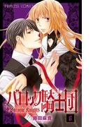 バロック騎士団(ナイツ) 8(プリンセス・コミックス)