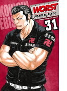 WORST(31)(少年チャンピオン・コミックス)
