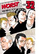 WORST(32)(少年チャンピオン・コミックス)