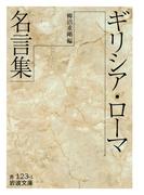 ギリシア・ローマ名言集(岩波文庫)